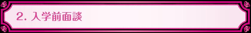 2.入学前面談_Vivienne Waxing【大阪・南堀江】ブラジリアンワックス・ワックス脱毛・サロン&スクール|ディプロマ・講習|スターピルワックス販売代理店・インストラクター在籍|ヴィヴィアン