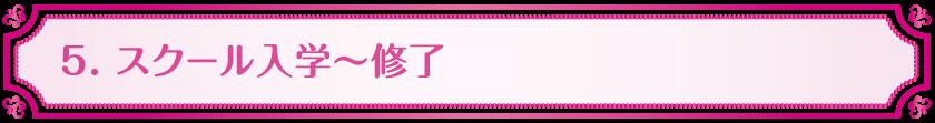 5.スクール入学〜修了_Vivienne Waxing【大阪・南堀江】ブラジリアンワックス・ワックス脱毛・サロン&スクール|ディプロマ・講習|スターピルワックス販売代理店・インストラクター在籍|ヴィヴィアン
