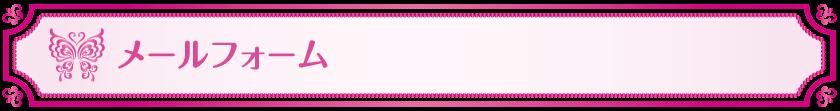 メールフォーム_Vivienne Waxing【大阪・南堀江】ブラジリアンワックス・ワックス脱毛・サロン&スクール|ディプロマ・講習|スターピルワックス販売代理店・インストラクター在籍|ヴィヴィアン