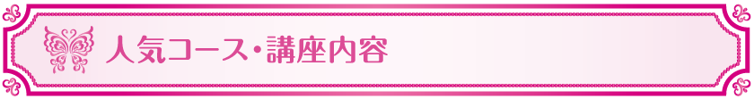 人気コース・講座内容_Vivienne Waxing【大阪・南堀江】ブラジリアンワックス・ワックス脱毛・サロン&スクール|ディプロマ・講習|スターピルワックス販売代理店・インストラクター在籍|ヴィヴィアン
