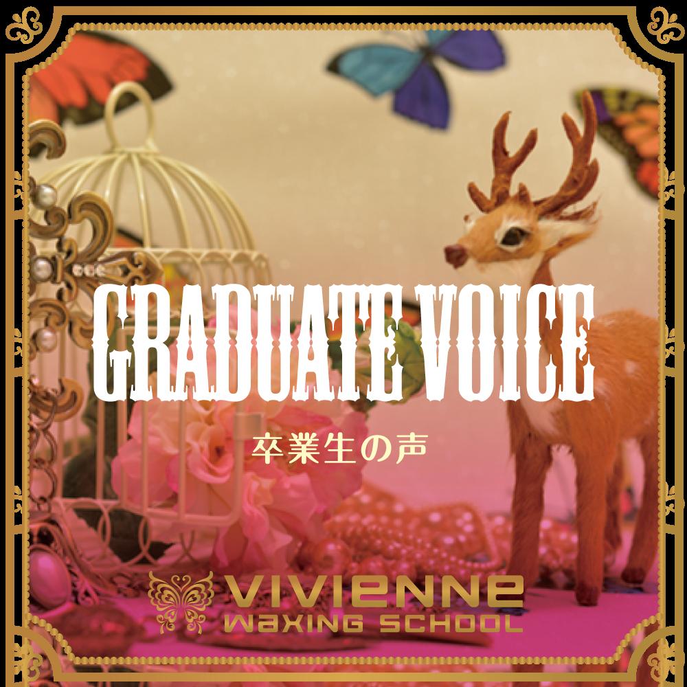 GRADUATE-VOICE_卒業生の声_Vivienne Waxing【大阪・南堀江】ブラジリアンワックス・ワックス脱毛・サロン&スクール|ディプロマ・講習|ヴィヴィアン