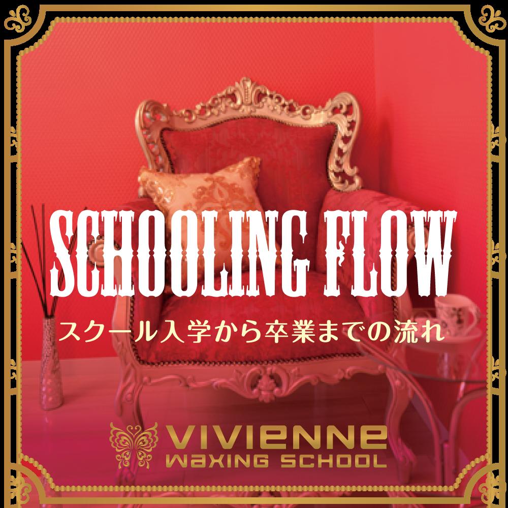 SCHOOLING-FLOW-入学から卒業まで_Vivienne Waxing【大阪・南堀江】ブラジリアンワックス・ワックス脱毛・サロン&スクール|ディプロマ・講習|ヴィヴィアン