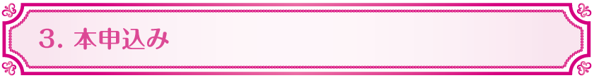 3.本申込み_Vivienne Waxing【大阪・南堀江】ブラジリアンワックス・ワックス脱毛・サロン&スクール|ディプロマ・講習|スターピルワックス販売代理店・インストラクター在籍|ヴィヴィアン