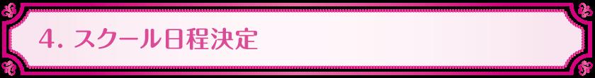 4.スクール日程決定_Vivienne Waxing【大阪・南堀江】ブラジリアンワックス・ワックス脱毛・サロン&スクール|ディプロマ・講習|スターピルワックス販売代理店・インストラクター在籍|ヴィヴィアン