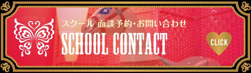 SCHOOL-CONTACT【面談予約・お問い合わせ】Vivienne Waxing School【大阪・南堀江】ブラジリアンワックス・ワックス脱毛・スクール|ディプロマ・講習|スターピルワックス|ヴィヴィアン