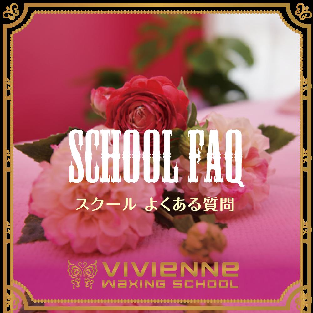 SCHOOL-FAQ-スクール・よくある質問_Vivienne Waxing【大阪・南堀江】ブラジリアンワックス・ワックス脱毛・サロン&スクール|ディプロマ・講習|ヴィヴィアン